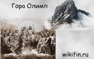 Гора греческих богов