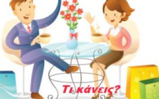 Привет на греческом языке