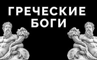 Бог правды в греции