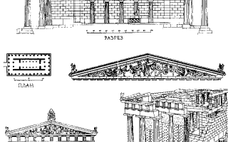 Архитектура античного мира