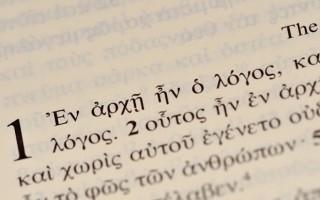 Какой язык в греции является официальным