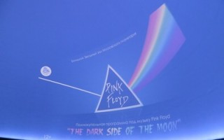 Пинк флойд в планетарии