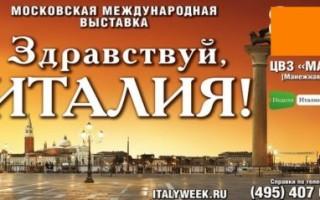 Выставка италии в москве 2018